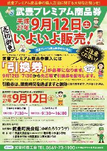 武豊プレミアム商品券取扱店